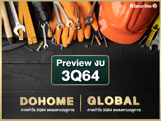 Preview งบ 3Q64 : DOHOME GLOBAL