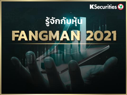 รู้จักกับหุ้น FANGMAN 2021