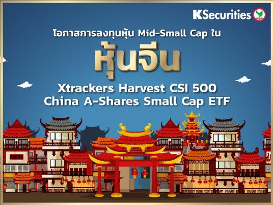 โอกาสการลงทุนหุ้น Mid-Small Cap ในจีนกับ Xtrackers Harvest CSI 500 China A-Shares Small Cap ETF