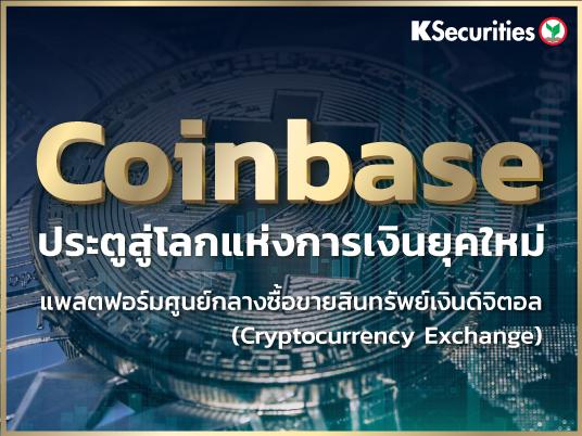 Coinbase ประตูสู่โลกแห่งการเงินยุคใหม่